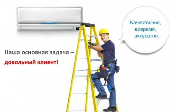 Установка кондиционеров в минске стоимость монтаж кондиционера цены в краснодаре