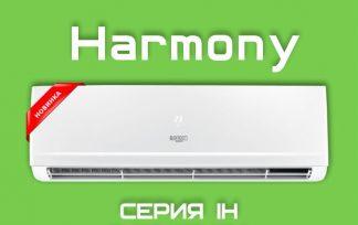 Инвертор Harmony
